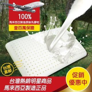 【班尼斯】麵包型天然乳膠枕 壹百萬馬來西亞製正品保證‧附抗菌棉織布套、手提收納袋(枕頭)