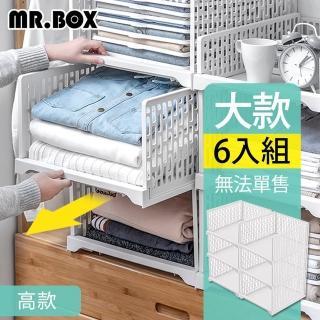 【Mr.box】日式抽取式可疊衣櫃收納架(大款 高 6件組-北歐白)