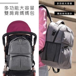 簡約棉麻大容量多功能雙肩媽媽包(書包.電腦包.旅行背包)