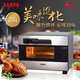 【SAMPO 聲寶】28公升壓力烤箱 KZ-BA28P