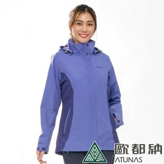 【ATUNAS 歐都納】女款GORE-TEX+刷毛FLEECE二件式防水外套(A-G1902W藍紫/透氣/保暖/防風/戶外/休閒/登山)