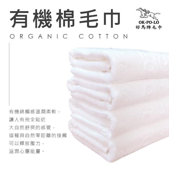 【OKPOLO】台灣製造有機棉吸水毛巾-12入組(吸水厚實柔順)/