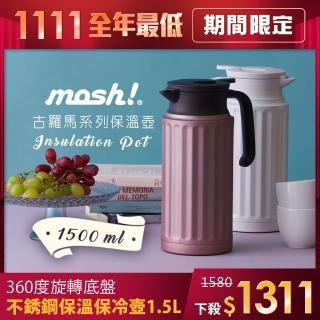 【日本mosh!】古羅馬系列保溫壺1.5L(共二色)