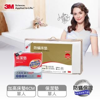 【3M】防蹣床墊 中密度加高型+平單式保潔墊(單人超值兩件組)