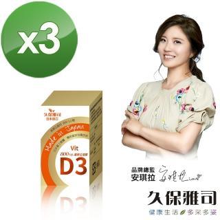 【久保雅司】維生素D3晶球膠囊*3(60粒/瓶)