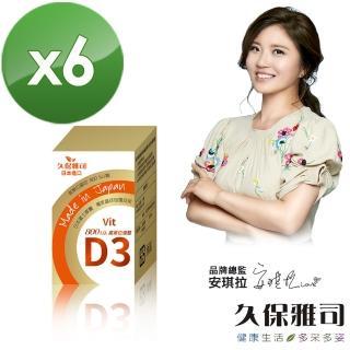 【久保雅司】維生素D3晶球膠囊*6(60粒/瓶)