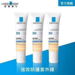 【理膚寶水】全護清爽防曬液SPF50 PA++++ 潤色 30ml(3入組/強效防護)