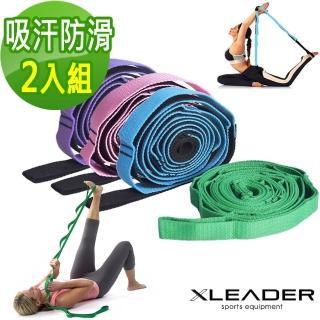 【Leader X】多功能分隔瑜珈繩 伸展訓練帶 拉筋帶(超值2入組)