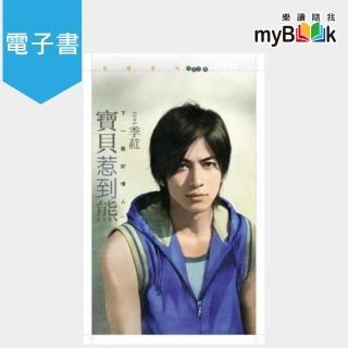 【myBook】花蝶1119寶貝惹到熊【下一個好情人1】(電子書)