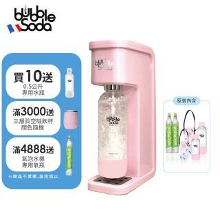 【法國BubbleSoda】節能免插電全自動氣泡水機-花漾粉(內含機器+60L氣瓶x2+大小水瓶+外出專用袋x2)