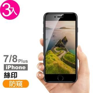 iPhone 7/ 8 Plus 絲印 滿版 高清防窺 9H 鋼化玻璃膜-超值3入組(i7 i8 + 手機螢幕 鋼化膜 保護貼)