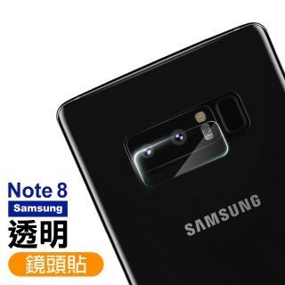 Note8 鏡頭 9H鋼化玻璃膜 透明 保護貼(三星 Samsung Galaxy 手機 鏡頭保護貼)
