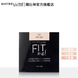 【MAYBELLINE 媚比琳】FIT ME空氣絲絨蜜粉(20g)
