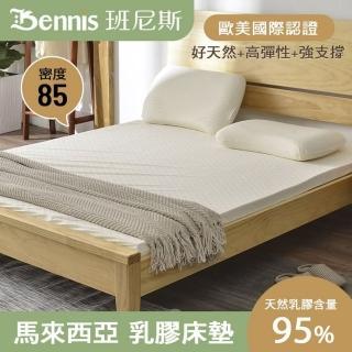 【班尼斯】雙人5x6.2尺x5cm 百萬保證馬來西亞製‧頂級天然乳膠床墊(50年馬來鑽石級大廠)