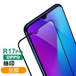 OPPO R17 Pro 絲印 滿版全膠 9H 鋼化玻璃膜(r17 pro 手機 螢幕 鋼化膜 保護貼)