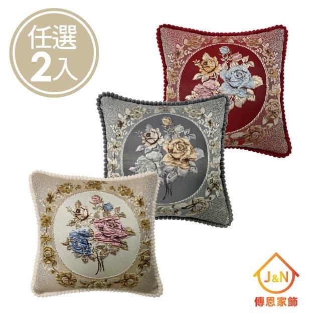 【J&N】宮廷花園抱枕60*60(2入)/