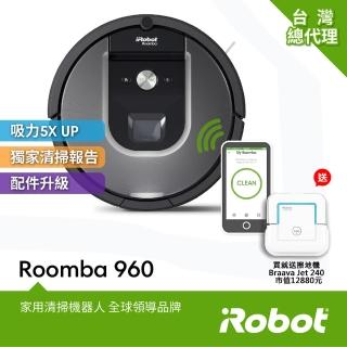 【iRobot】買Roomba 960 智慧+wifi掃地機器人送Braava Jet 240 擦地機器人 總代理保固1+1年(掃擦雙神器)