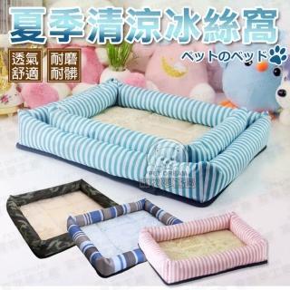 【寵物夢工廠】L號 / 寵物夏季清涼冰絲窩墊 不易吸熱材質(寵物窩 狗窩 貓窩 寵物睡墊)