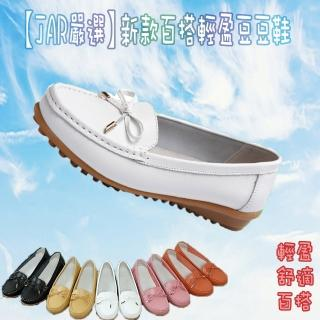 【JAR嚴選】新款百搭輕盈豆豆鞋(百搭 休閒 平底)