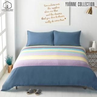 【Yvonne Collection】彩虹雙人三件式被套+枕套組