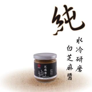 【真老麻油】純白芝麻醬200g(低溫水冷研磨)