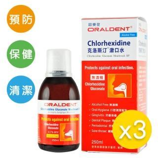【3瓶組】ORALDENT克洛斯汀漱口水(250ml)