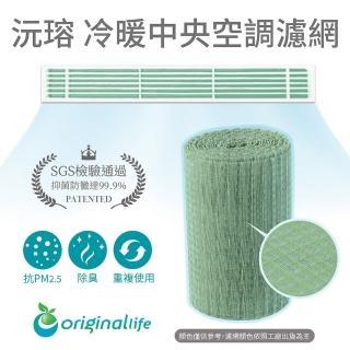 【OriginalLife】長效可水洗 中央空調清淨網 10*300cm(濾網 空調  冷氣)