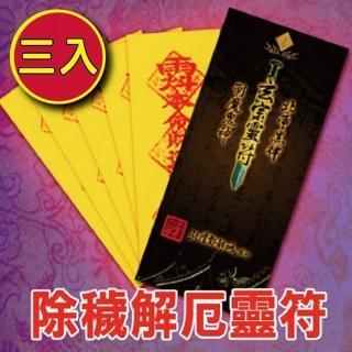 【財神小舖】3入-除穢護身靈符袋/受到驚嚇、身體異狀(大師特製)