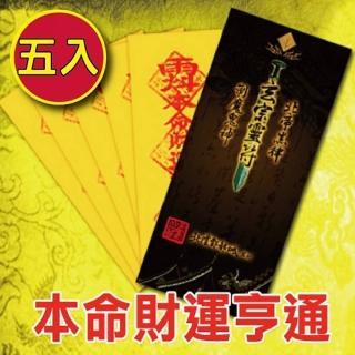【財神小舖】5入-財運亨通靈符袋/運勢增強、運途亨通(大師特製)