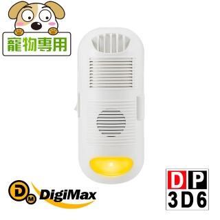【Digimax】DP-3D6 強效型負離子空氣清淨機(負離子淨化、寵物除臭、驅蚊黃光)