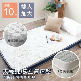 【R.Q.POLO】天絲3D透氣獨立筒床墊 厚度10公分(雙人加大6尺)