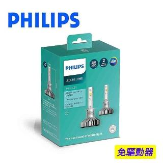【Philips 飛利浦】Ultinon晶亮LED H1頭燈兩入裝 公司貨