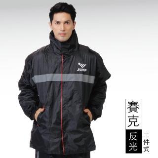【JUMP 將門】經典素色口袋 - 套裝2件式風雨衣(雙重反光)