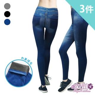 【安吉絲】牛仔曲線內絨毛美臀顯瘦褲(3件組)