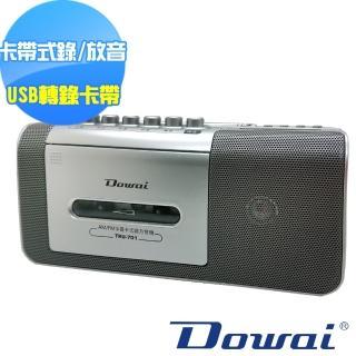 【Dowai 多偉】AM/FM/USB卡式錄放音機 TRU-701