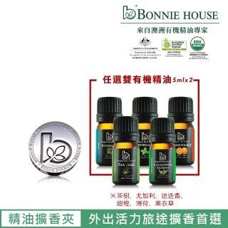 【Bonnie House】微風香伴擴香夾+雙有機精油5ml*2(精油任選2入)