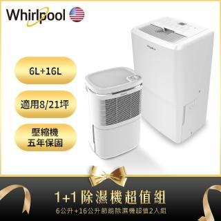 1+1超值2入組【Whirlpool惠而浦】6公升+16公升節能除濕機(WDEM12W+WDEE30AW)/