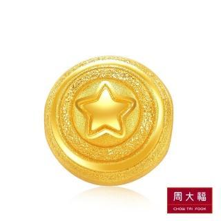 【周大福】漫威MARVEL系列 美國隊長盾牌黃金路路通串飾/串珠