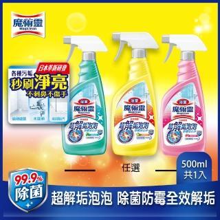 【魔術靈】浴室清潔劑噴槍瓶_500ml(舒適檸檬/優雅玫瑰/清新草本)