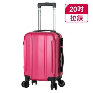 【DF travel】探索城市旅者不凡格調輕量18吋行李箱-共11色