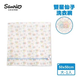 【SANRIO 三麗鷗】雙星仙子角型洗衣網-大(50x50cm.台灣製造品質安心)