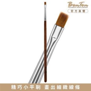 【BonTon】原木系列 平刷 RT014 貂色纖維直毛