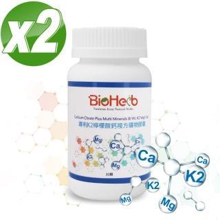 【BioHerb 碧荷柏】專利K2檸檬酸鈣複方礦物膠囊(30顆/瓶 x2入)