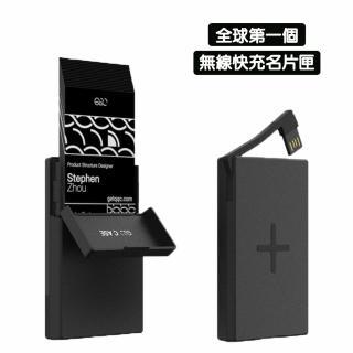 【QQC CASE】無線充電名片盒-10W
