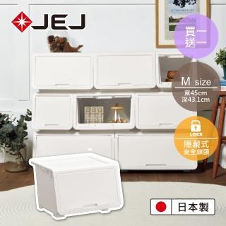 【JEJ】Lockin Pod 樂收納安全鎖掀蓋整理箱M(買一送一)