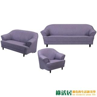 【綠活居】巴恩  時尚灰亞麻布沙發椅組合(1+2+3人座)