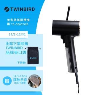 【日本TWINBIRD】高溫抗菌除臭 美型蒸氣掛燙機-黑(TB-G006TWB)