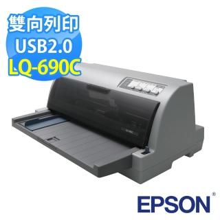 【EPSON】LQ-690C 點陣印表機+原廠色帶S015611(5入組)送一年延保卡