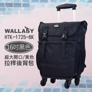 【WALLABY】袋鼠牌 16吋素色大容量拉桿後背包(HTK-1725-16BK黑)