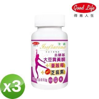 【得意人生】去醣基大豆異黃酮 蔓越莓 婦麗蒙膠囊 3入組(60粒/罐)